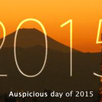 平成27年・2015年の暦・お日取り・縁起のいい日、良くない日