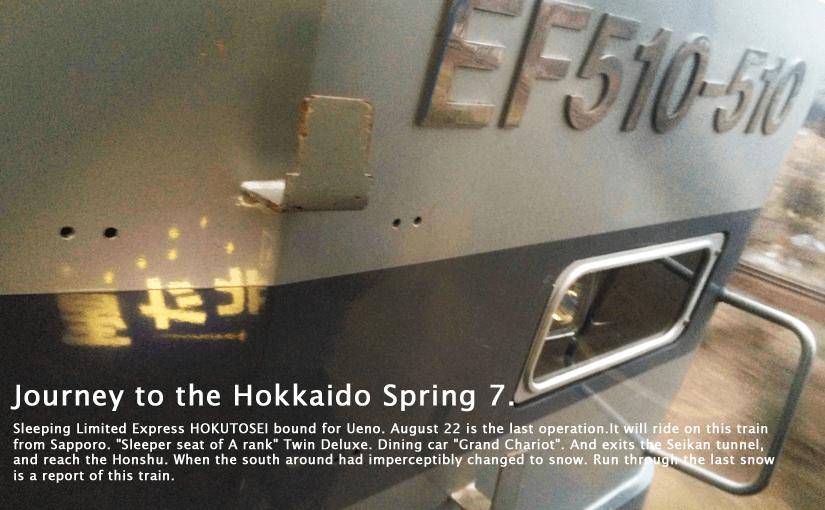 春旅北海道7・臨時北斗星上野到着