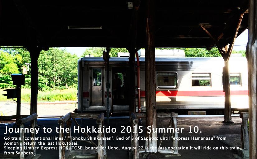 夏旅北海道2015_10・釧路から根室納沙布岬、足湯めぐりで網走へ