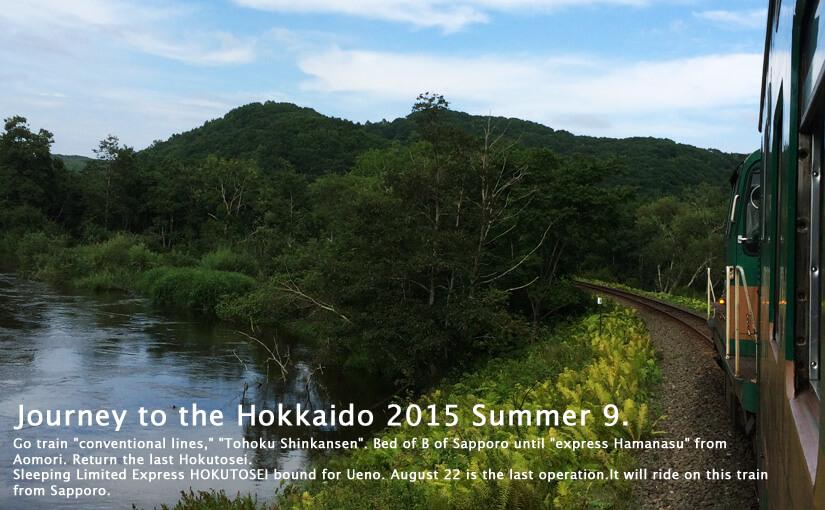 夏旅北海道2015_9・釧路からノロッコ号乗車