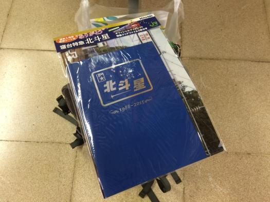 JR北海道公式ブックレット