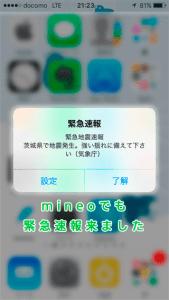 mineo緊急地震速報