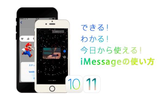 iOS11 iMessageの使い方を詳しく説明しています。
