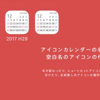 iPhone|ホーム画面のアイコン名を空白にする方法