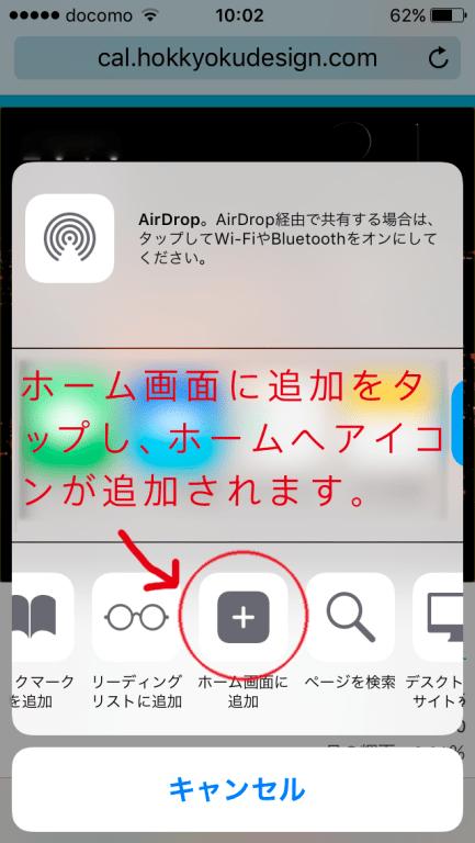 ホーム画面にアイコン追加