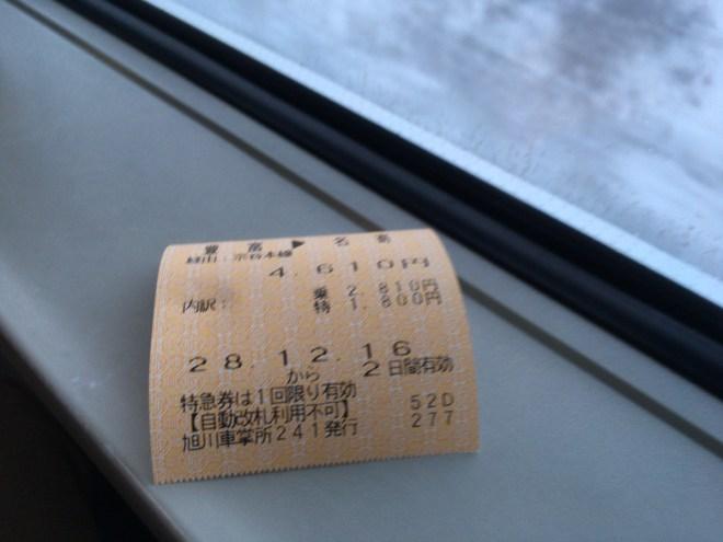 52D車内補充券