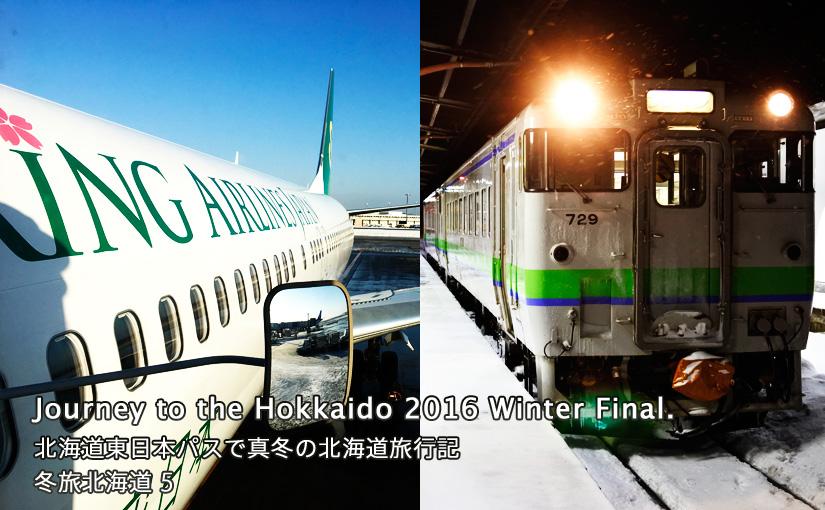 北海道東日本パスで冬旅北海道2016 その5・北見から北浜、遠軽、金山、春秋航空で成田へ