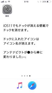 iOS11 ドックが消える壁紙