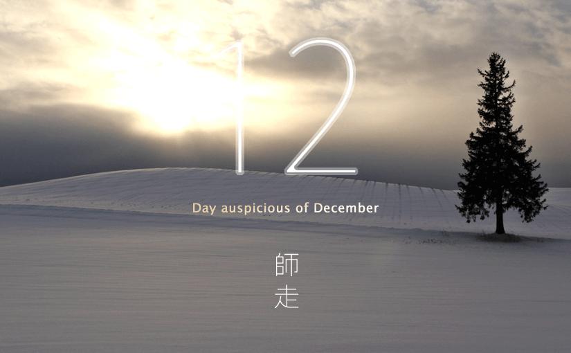 平成29年、2017年12月の暦、良い日悪い日のブログです。