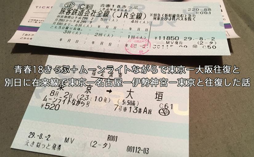 青春18きっぷで東京ー大阪2往復