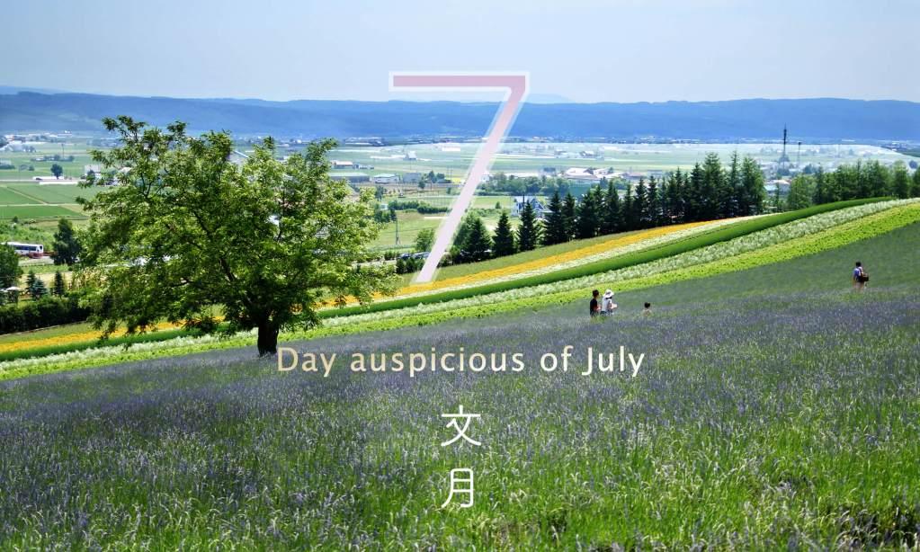 平成30年・2018年7月のいい日悪い日・お日取り・暦
