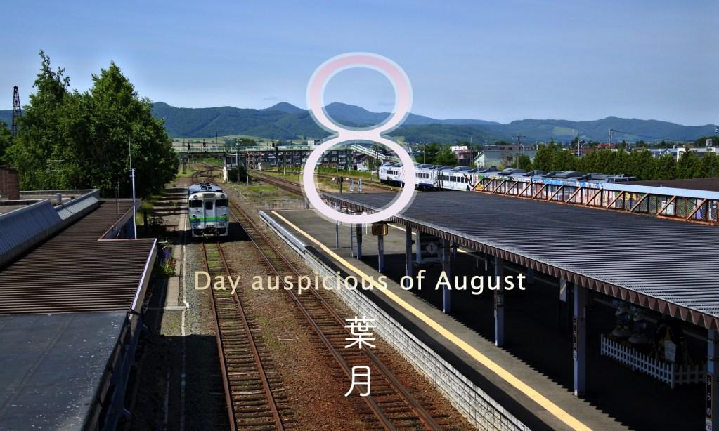 平成30年・2018年8月のいい日悪い日・縁起のいい日、お日取り・暦
