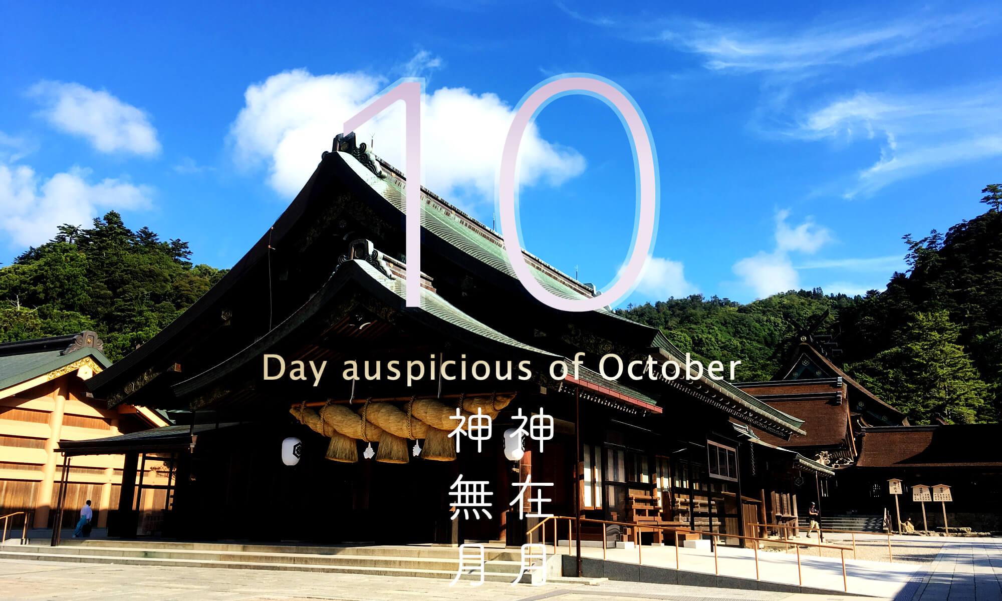 平成30年・2018年10月のいい日悪い日・縁起のいい日、お日取り・暦