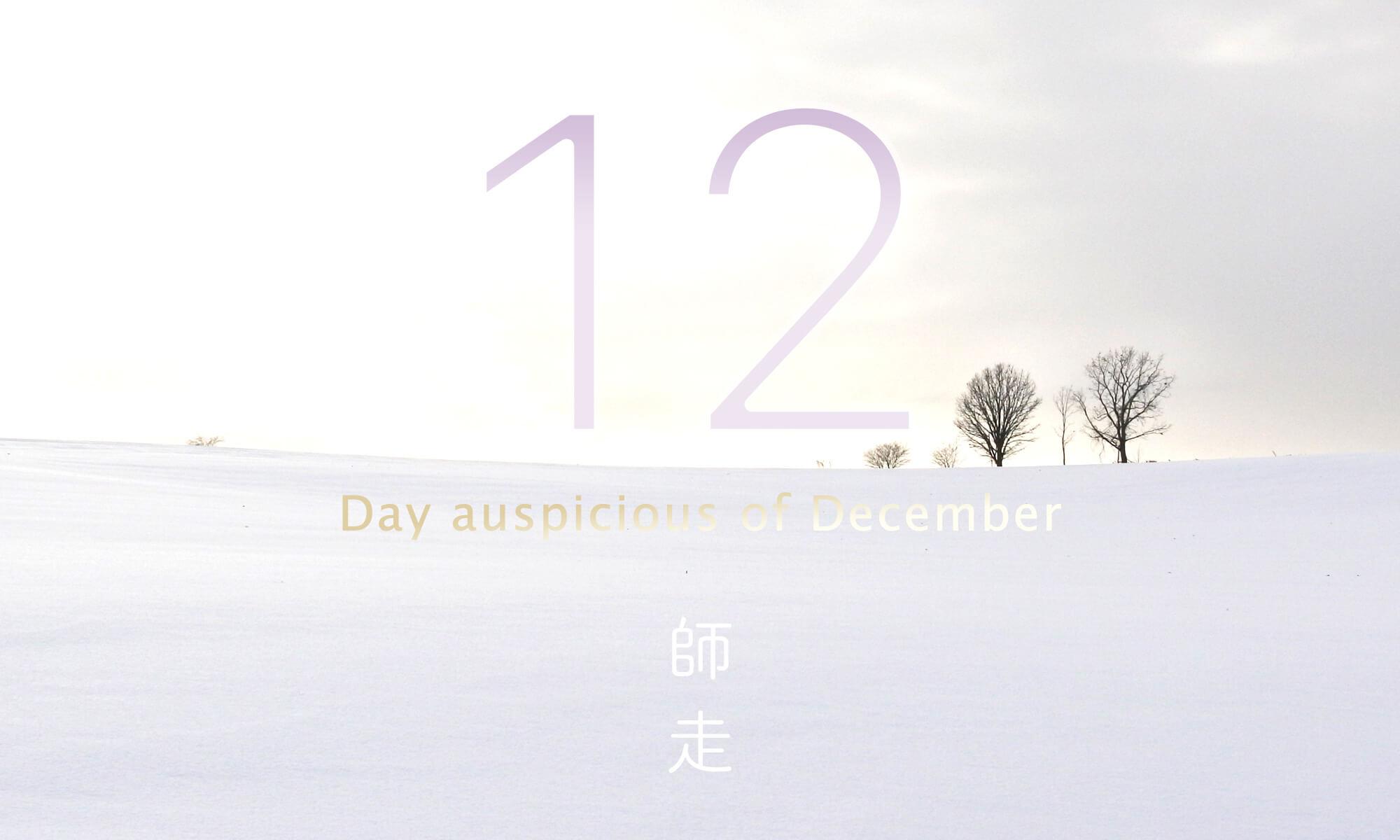 平成30年・2018年12月のいい日悪い日・縁起のいい日、お日取り・暦