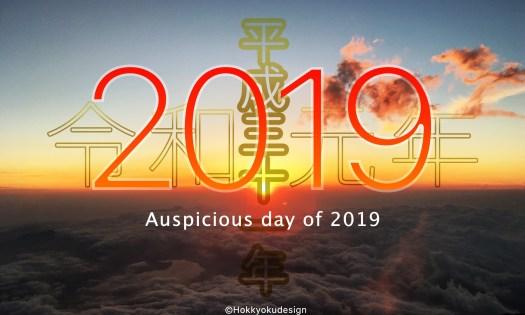 2019年・平成31年/令和元年のいい日悪い日・選日と吉凶