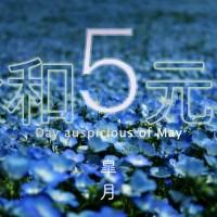 2019年、令和元年5月の暦・お日取り・縁起のいい日、良くない日