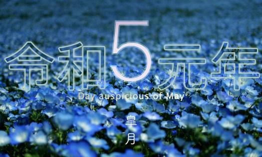 令和元年・2019年5月のいい日悪い日・縁起のいい日、お日取り・暦