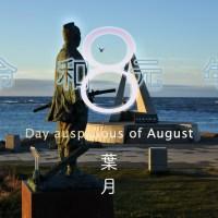 2019年、令和元年8月の暦・お日取り・縁起のいい日、良くない日