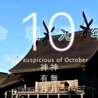 2019年、令和元年10月の暦・お日取り・縁起のいい日、良くない日