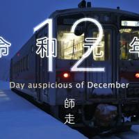 2019年、令和元年12月の暦・お日取り・縁起のいい日、良くない日