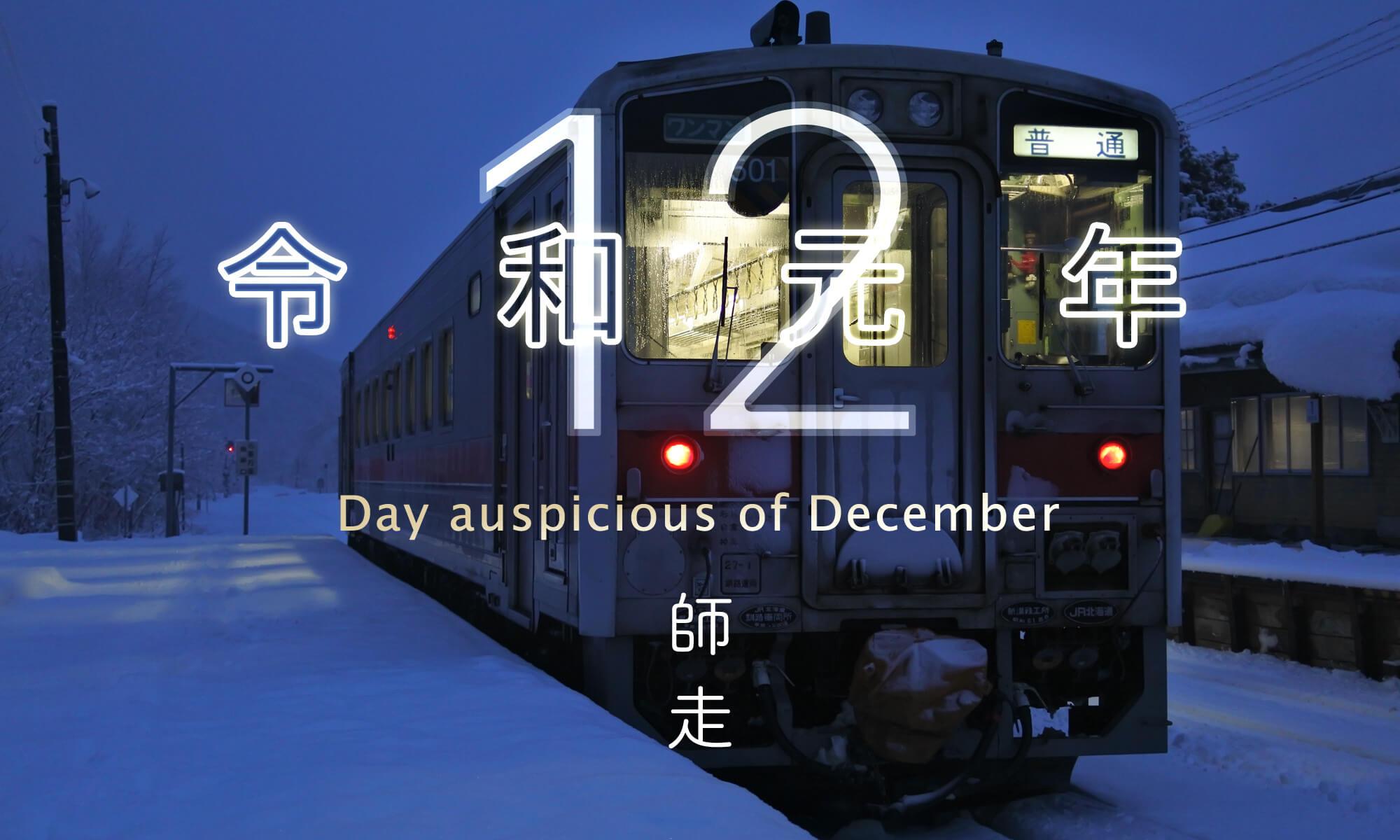 令和元年12月のいい日悪い日ブログのタイトル画像