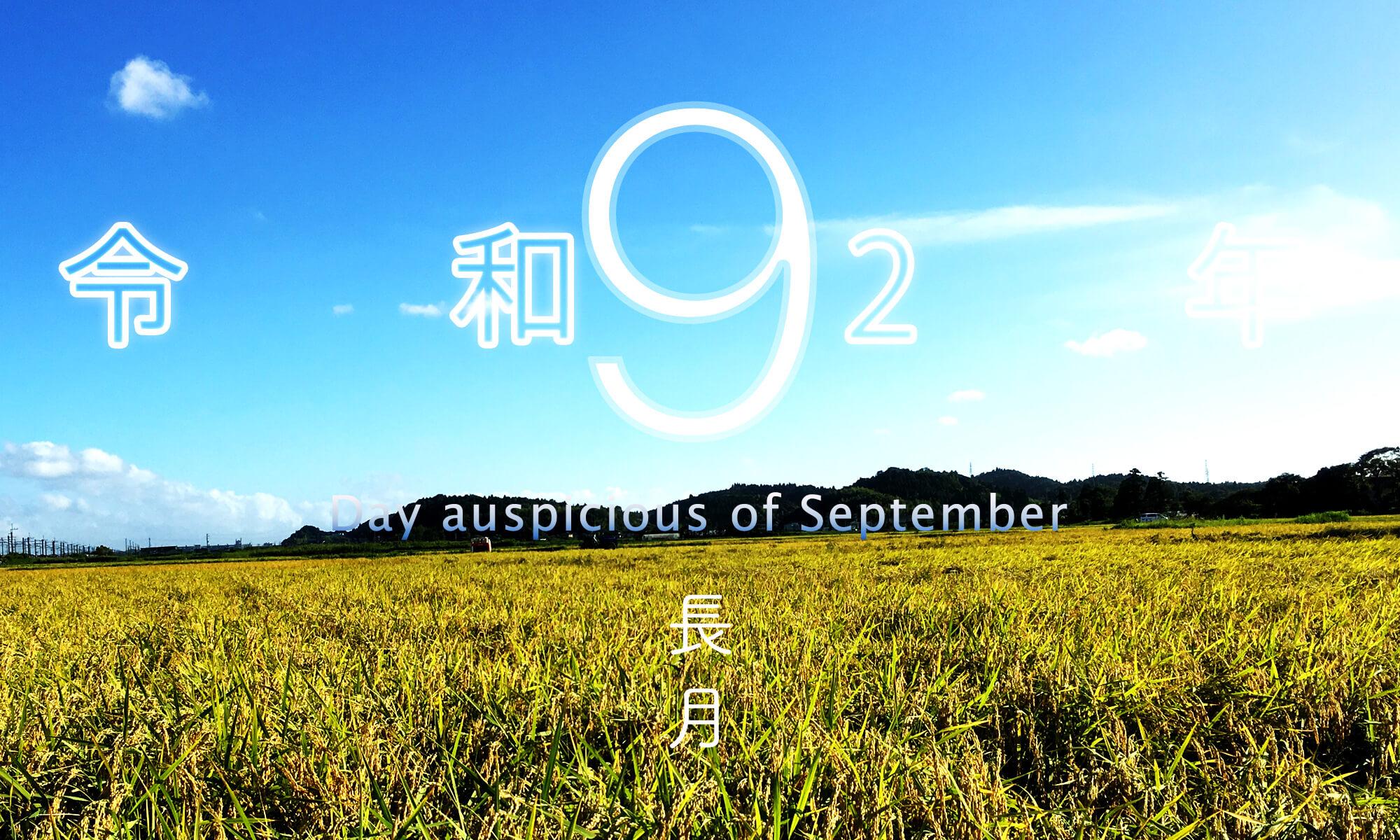 令和2年・2020年9月のいい日悪い日・縁起のいい日、お日取り・暦を記しています。