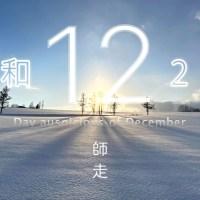 2020年、令和2年12月の暦・お日取り・縁起のいい日、良くない日