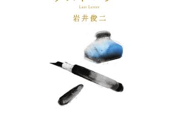 映画ラストレター原作小説