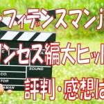 コンフィデンスマンjpプリンセス編評判感想