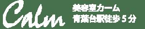 横浜市青葉区 美容室カーム ロゴマーク