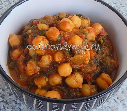 Нут с овощами и шпинатом. Пошаговый рецепт с фото. Готовое блюдо.