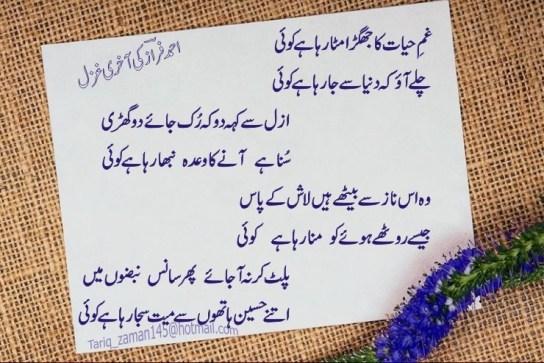 2008-10-29_16859_ahmed_faraz_last
