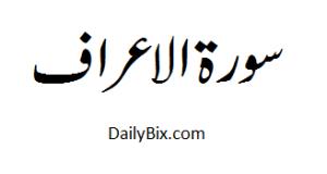 surah-al-araf-300x160