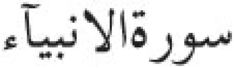 21-Surah-Al-Anbiya