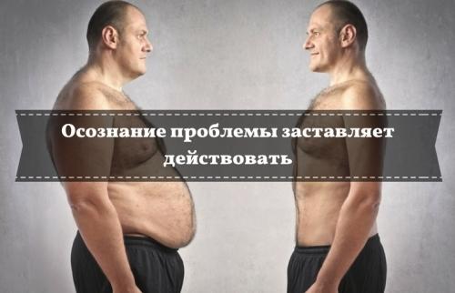 мотивация похудеть мужчине