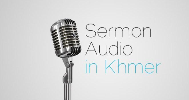 sermon-audio-in-khmer