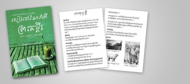 Brief-Intro-to-the-Bible-Khmer