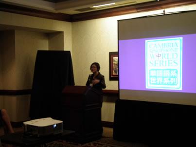 Cambria Press Sinophone World Series Reception - Shu-mei Shih gives a speech on Sinophone studies.