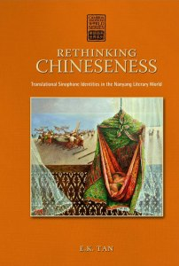 Cambria Press academic publisher Review Rethinking Chineseness