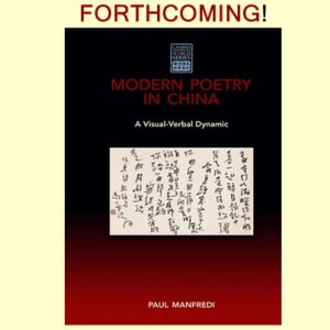 Cambria Press academic publisher Modern Poetry China