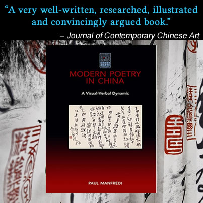 #MLA15 Modern Poetry in China   Paul Manfredi Cambria Press academic publisher Sinophone