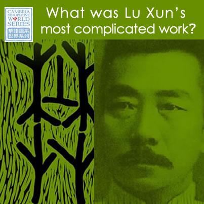 Lu Xun Cambria Press Sinophone Yecao AAS Asian Studies Chinese literature