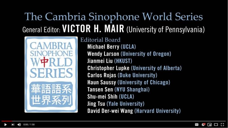 Cambria Sinophone World Series Video