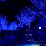 渋谷青い洞窟
