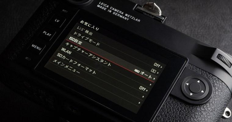 Leica M10 Firmware 2.4.5.0 <br>ベース感度ISO200の真相