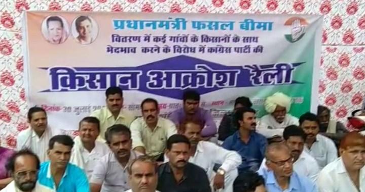 विदिशा कांग्रेस ने किसानों के साथ किया जंगी प्रदर्शन