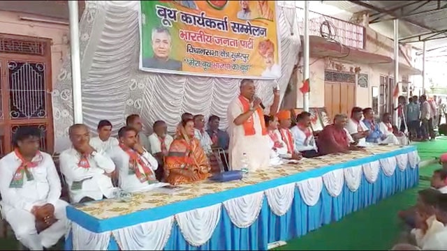 BJP बूथ कार्यकर्ता सम्मेलन में केन्द्रीय मंत्री पीपी चौधरी शामिल हुये