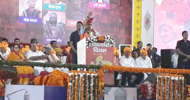 CM शिवराज ने धार के आदिवासी दिवस समारोह में की शिरकत