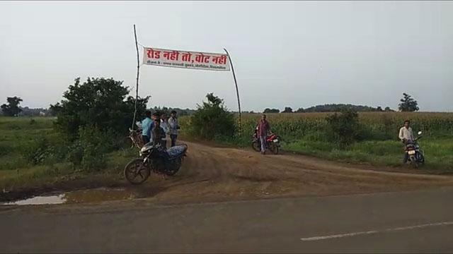 रोड नहीं तो वोट नहीं नारा देकर ग्रामाीणों ने चुनाव बहिष्कार का मन बनाया