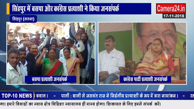 रैगांव के सिंहपुर में बसपा और कांग्रेस प्रत्याशी ने किया जनसंपर्क